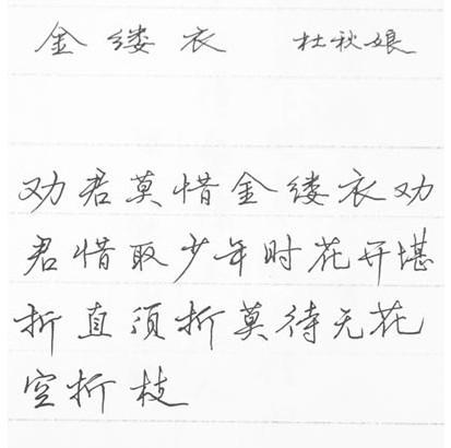 《金缕衣》 杜秋娘 -dingbaby的日志大全- 沪江
