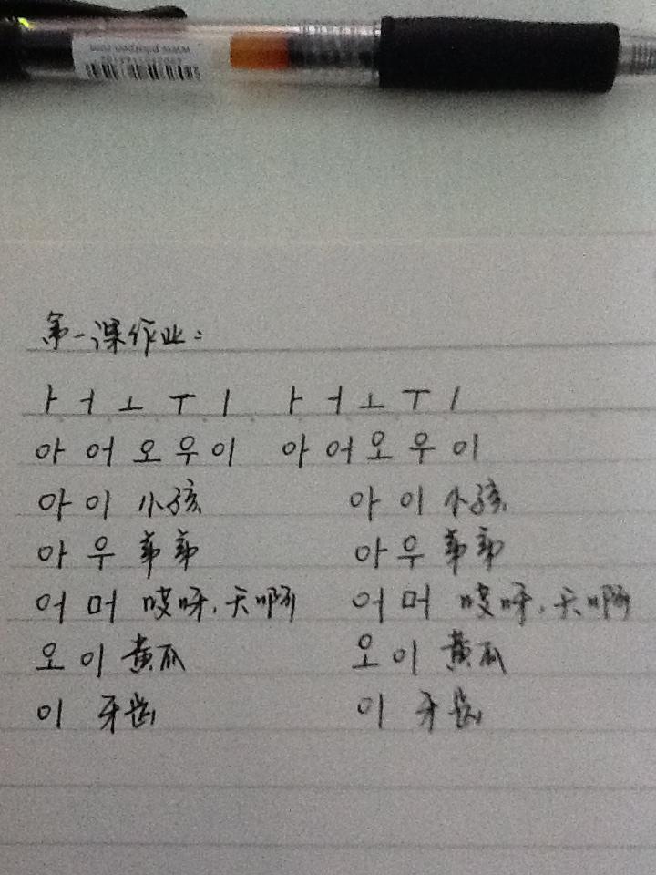 韩语第一课手写作业
