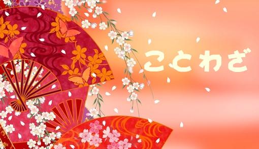 关于日语谚语中那些常识与体现金钱观的こと