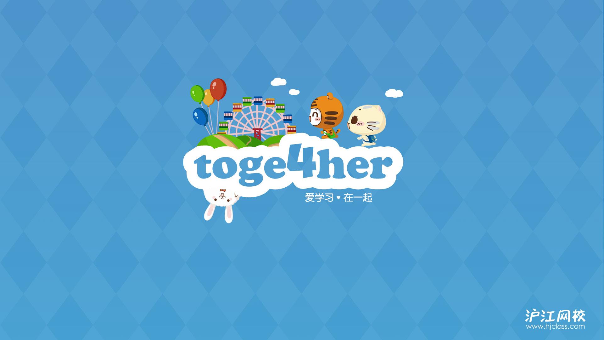【四周年toge4her】爱学习在一起!专属壁纸下载