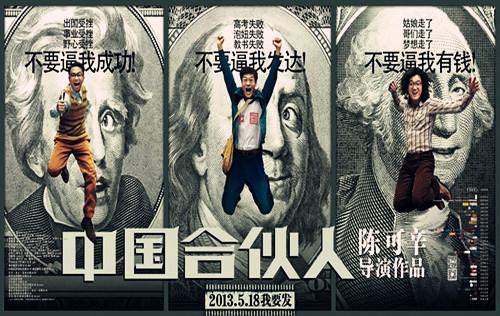 20130601杂货铺☆放映室—中国合伙人