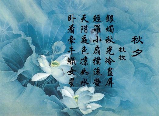 【秋夕】--杜牧-中国好诗词-国学学习-沪江节目