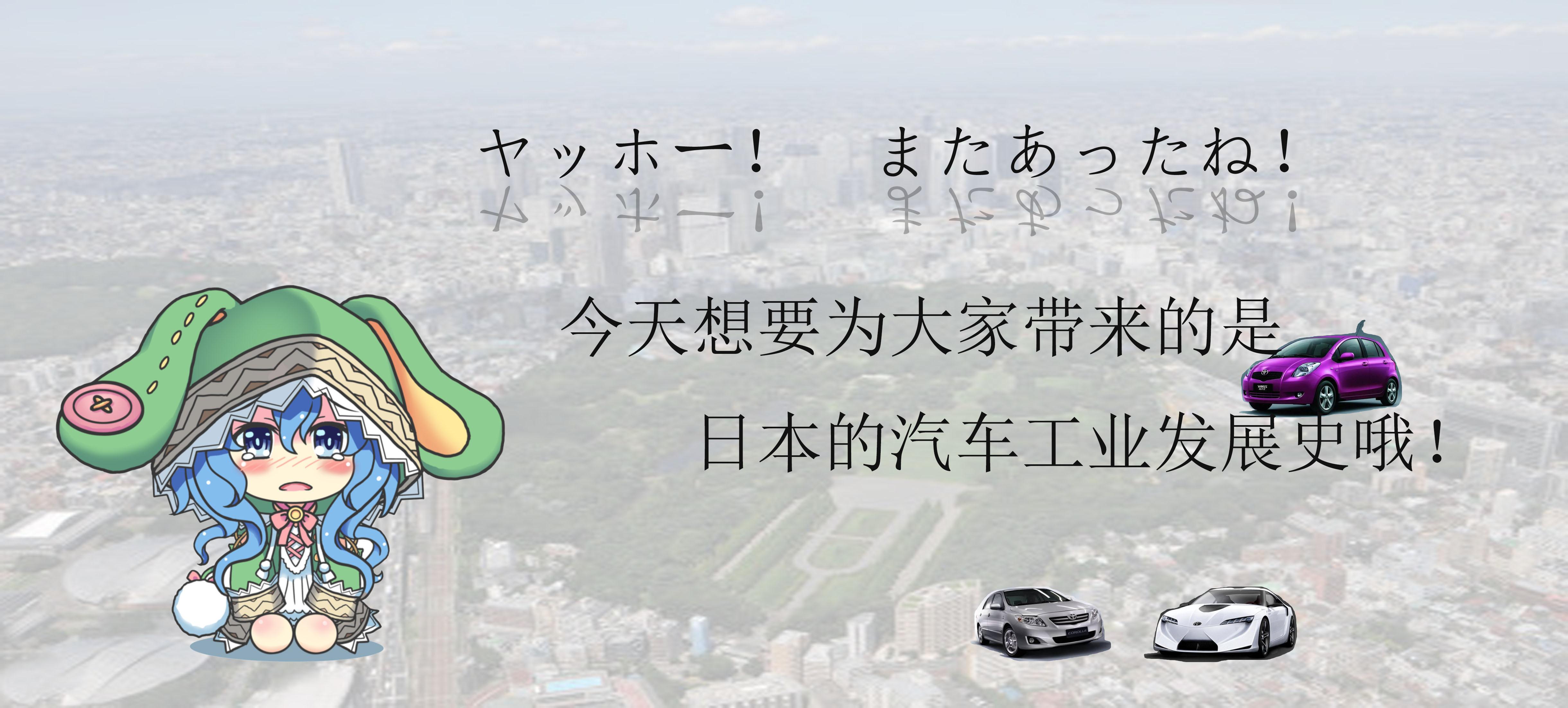 日本经济--日本汽车工业发展史(一)