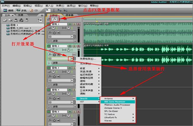AdobeAudition3.0教程录制教程+基本音乐的使插件单板v教程图片