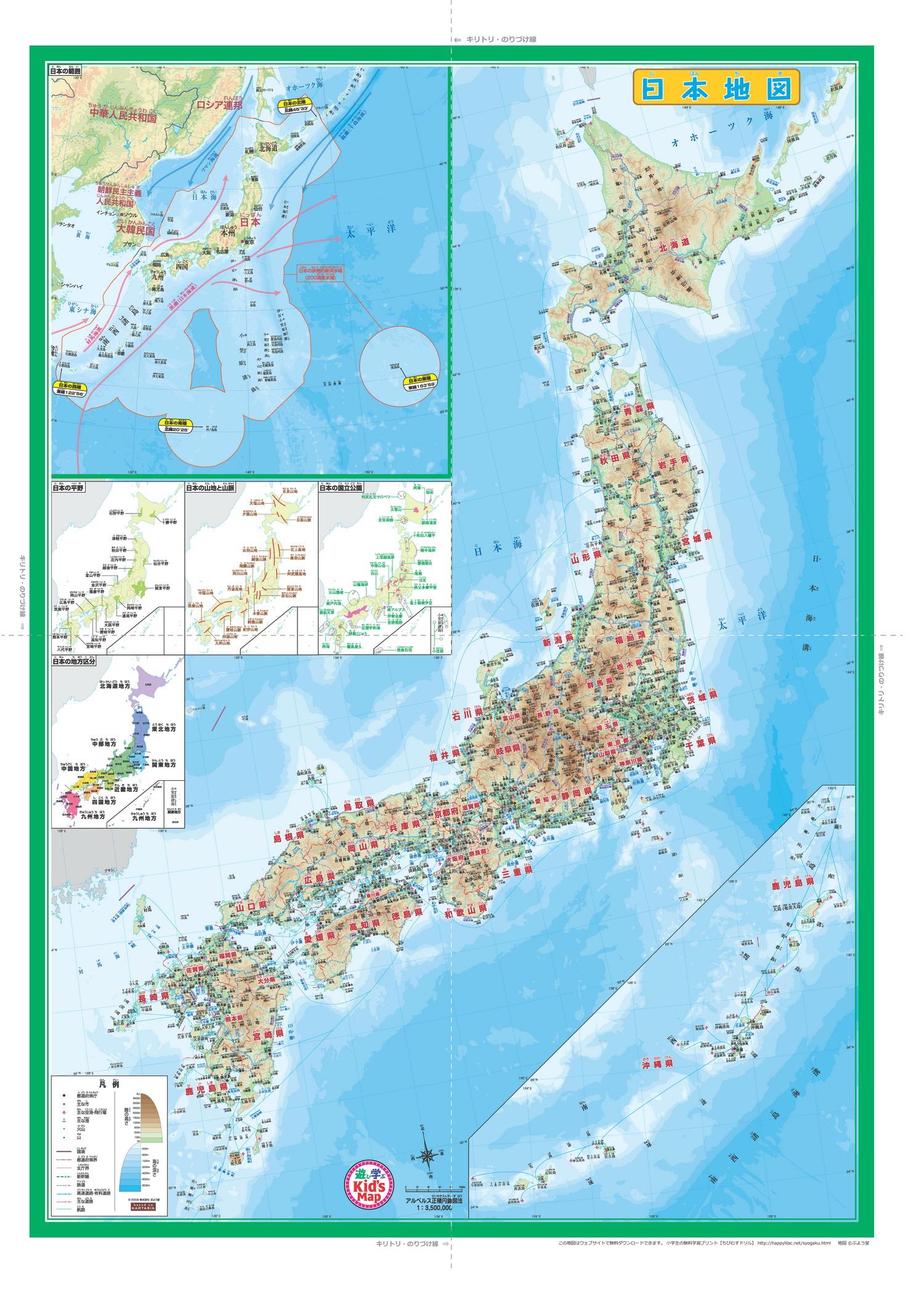 带假名注音的详细版日本地图