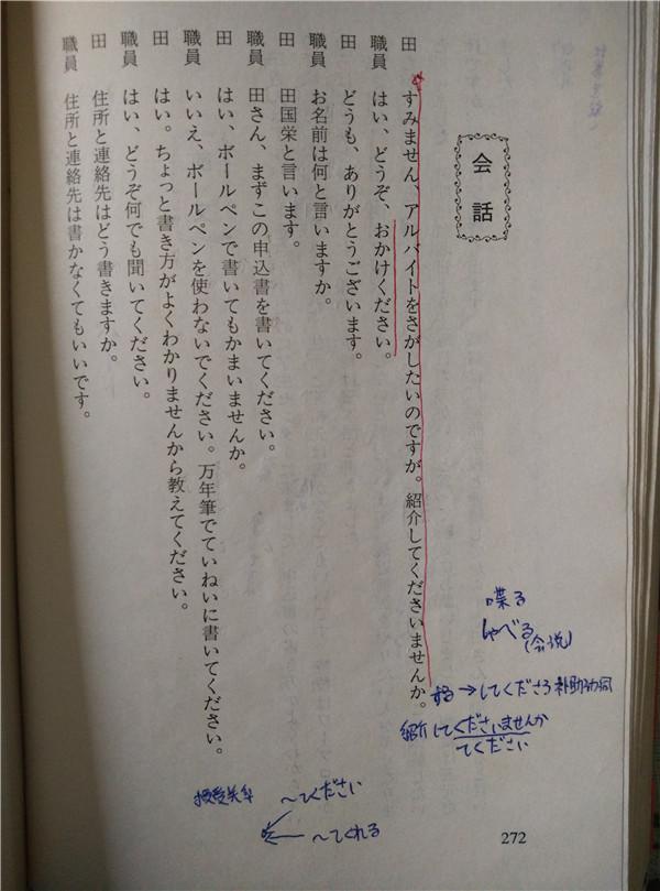 新编日语 第一册 第十五课 教材+辅导 -sam凌的