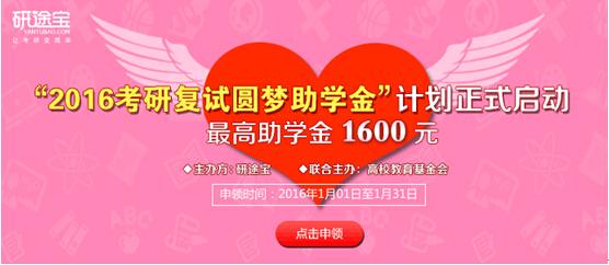 16年北京邮电大学考研复试培训 千元圆梦助学金计划