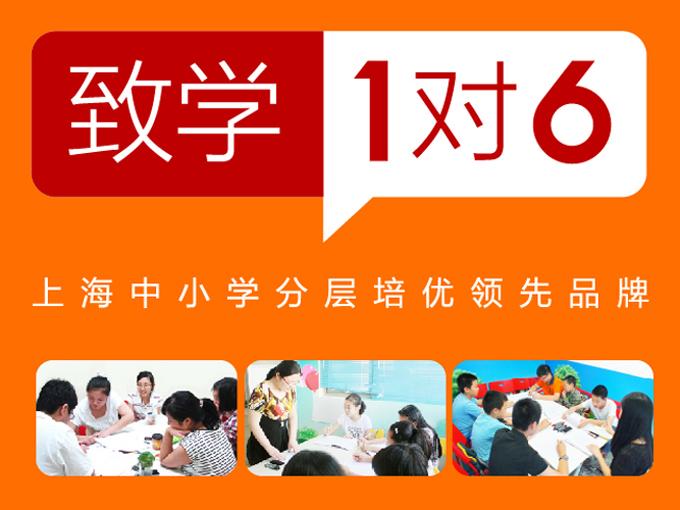 【致学1对6】上海暑期班初二(八年级)数学补习